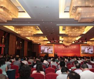 2013年全国找矿大会(第七届全国百家地质队长座谈会)在厦门隆重召开