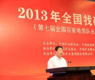 紫金矿业董事长陈景河致欢迎词