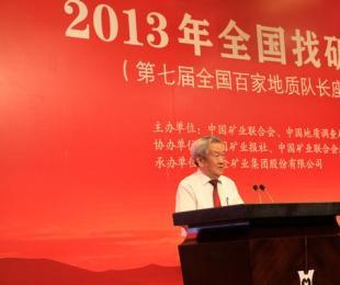 全国政协第八届全国委员会秘书长、原地质矿产部部长朱训出席并讲话