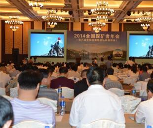 2014年全国探矿者年会在厦门召开