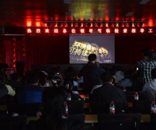 参会代表观看黄金归来庄金矿绿色矿业宣传片