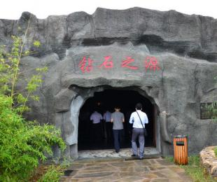 参会代表参观蒙阴戴蒙金刚石有限公司701矿