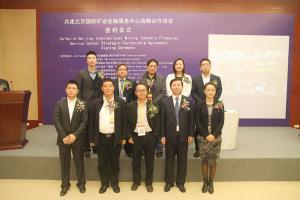 北京国际矿业金融服务中心联合多机构共同发力