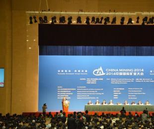 2014中国国际矿业大会会议现场