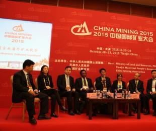 2015中国企业海外矿业投资论坛在天津举行
