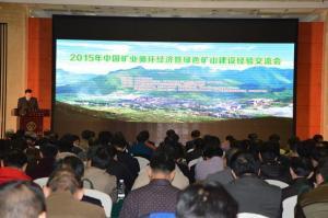 2015年中国矿业循环经济暨绿色矿山和谐矿区经验交流会在湖南省郴州市召开