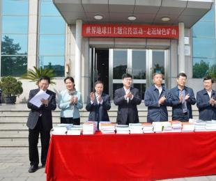 世界地球日走近绿色矿山主题宣传活动在京举行