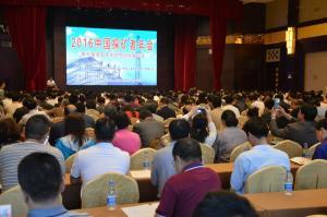 2016中国探矿者年会在安徽合肥召开