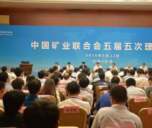 中国矿业联合会五届五次理事会在天津召开