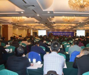 首届海外矿业投资高层论坛在京召开