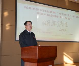 北京市地质矿产勘查开发局局长刘辉致辞