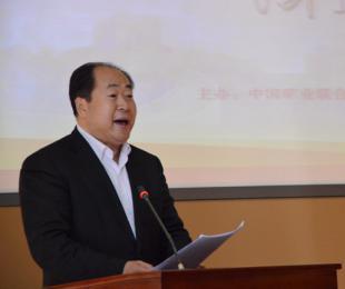 中国地质调查局副局长、中国矿业联合会兼职副会长、地勘协会会长王研主持座谈会