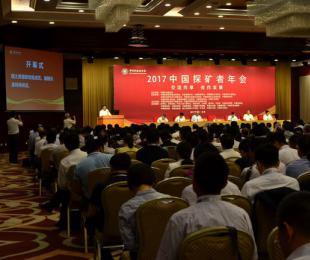 2017中国探矿者年会在京召开