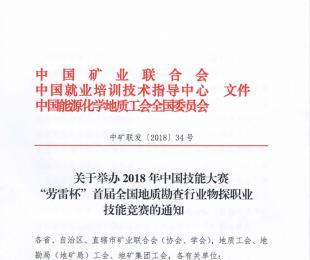 """2018年中国技能大赛""""劳雷杯""""首届全国地质勘查行业物探职业技能竞赛的通知"""