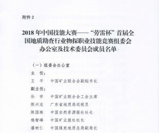2018年中国技能大赛组委会办公室及技术委员会成员名单