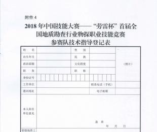 2018年中国技能大赛参赛队技术指导登记表