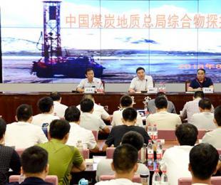 中国煤炭地质总局赛区选拔赛在邯郸举行