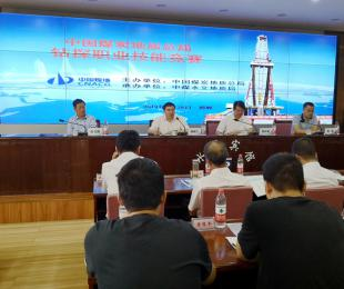 中煤地质总局钻探技术培训及竞赛在邯郸举办